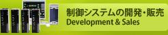 制御システムの開発・販売 Development & Sales
