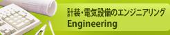 計装・電気設備のエンジニアリング Engineering