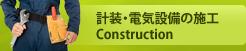 計装・電気設備の施工 Construction